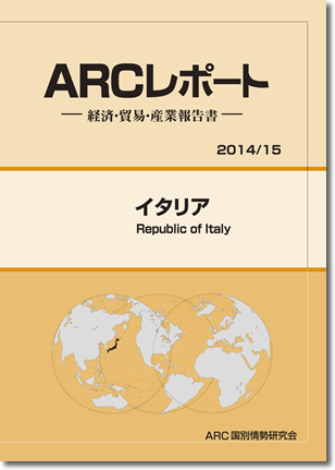 ARCレポート イタリア