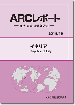 ARCレポート イタリア2018/2019